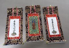 ■仏壇用掛軸 上新金 30代 真宗大谷派(東)用 三幅 ※訳アリ特価品