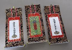 ■仏壇用掛軸 上新金 30代 浄土真宗本願寺派(西)用 三幅 ※訳アリ特価品