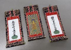 ■仏壇用掛軸 上新金 20代 真宗大谷派(東)用 三幅 ※訳アリ特価品