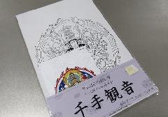 ■写仏用紙 5枚入 千手観音 ※訳アリ特価品