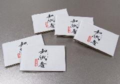 □和紙香 WA-2 セージ ※在庫処分特価品