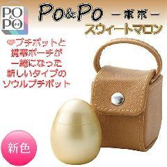★ミニ骨壺 PO&PO ポポ スィートマロン 【ソウルジュエリー】