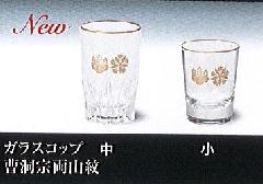 △ガラスコップ 曹洞宗両山紋 中×1ケース(12ヶ)