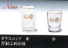 △ガラスコップ 曹洞宗両山紋 小×1ケース(12ヶ)
