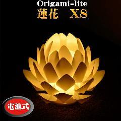 ★デザイン照明 Origami-lite 蓮花 XS 電池式 【カメヤマ】