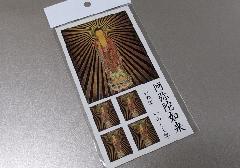 ☆仏画シール 阿弥陀如来 83708