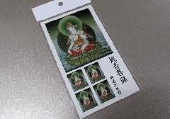 ☆仏画シール 観音菩薩 83709