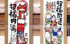 ◇掛軸 安川眞慈 ミニかる!JIKUシリーズ 専用スタンド付