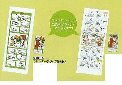 ◇カレンダー手拭 丑 ×100ヶ