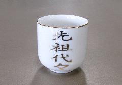 ☆湯呑 2.2寸 先祖代々
