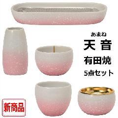 ★天音5点セット 有田焼 桃花 ブルー・ピンク