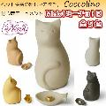 ◆Coccolino コッコリーノ  ミーチョB (猫型) ホワイト