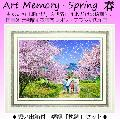◎Art Memory 〜春〜 Memorys of Spring 額装 専用額縁(思い出箱付)