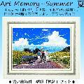 ◎Art Memory 〜夏〜 Memorys of Summer 額装 専用額縁(思い出箱付)