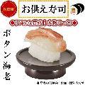 ★お供え寿司 ボタン海老