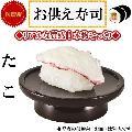 ★お供え寿司 たこ