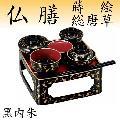 ★仏膳 7.0寸  黒内朱 蒔絵   総唐草