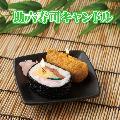 ◆助六寿司キャンドル ガリ付き 故人の好物ローソク 【カメヤマ】