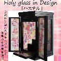 ◆創作仏壇 Holy glassシリーズ in Design 上置 17号パステル