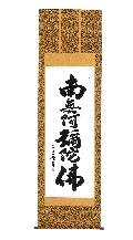◇仏事掛軸 尺五 六字名号 南無阿彌陀仏 吉村青雲