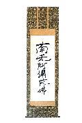 ◇仏事掛軸 尺五 親鸞六字名号 〜復刻〜 親鸞聖人筆