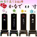 ◇純面粉 蒔絵位牌 かなで 4.0寸 桜・クローバー・紅葉・結晶