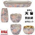 ★天音5点セット 有田焼 雅桜 ブルー・ピンク