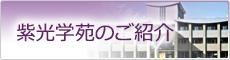 紫光学園苑のご紹介