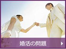 婚活の問題