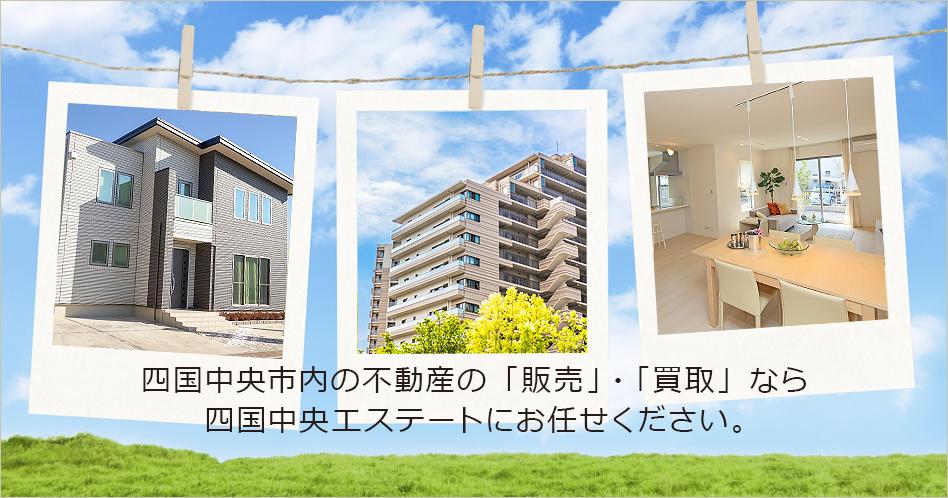 四国中央市内の不動産の「販売」・「買取」なら四国中央エステートにお任せください。
