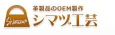 革製日品のOEM製作 シマヅ工芸