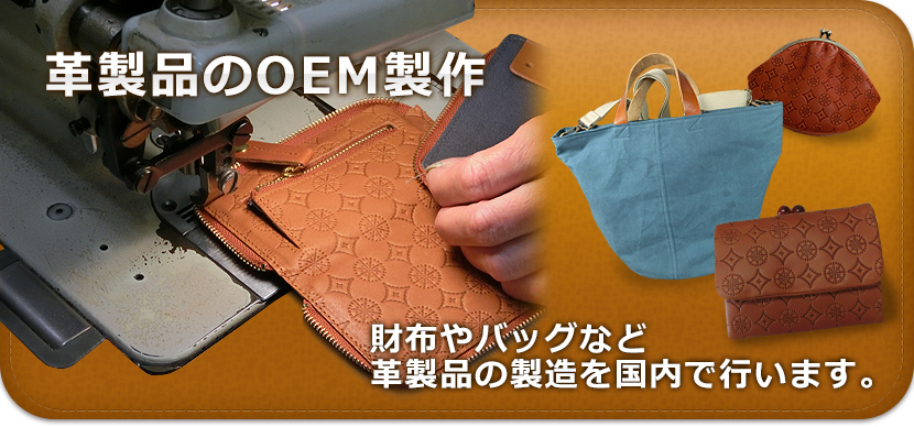 革製品のOEM製作 財布やバッグなど 革製品の製造をすべて国内で行います。