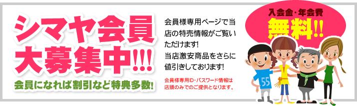 シマヤ会員大募集中!