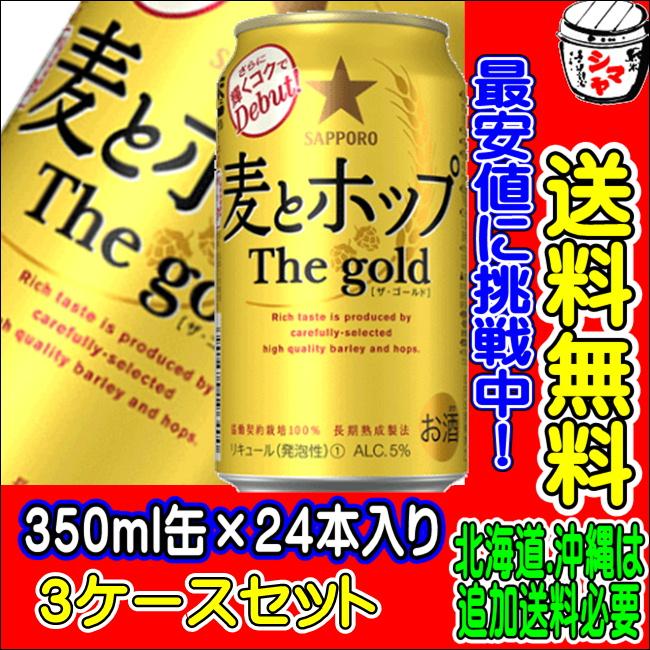 麦とホップ350ml 3ケース送料無料!【最安値】