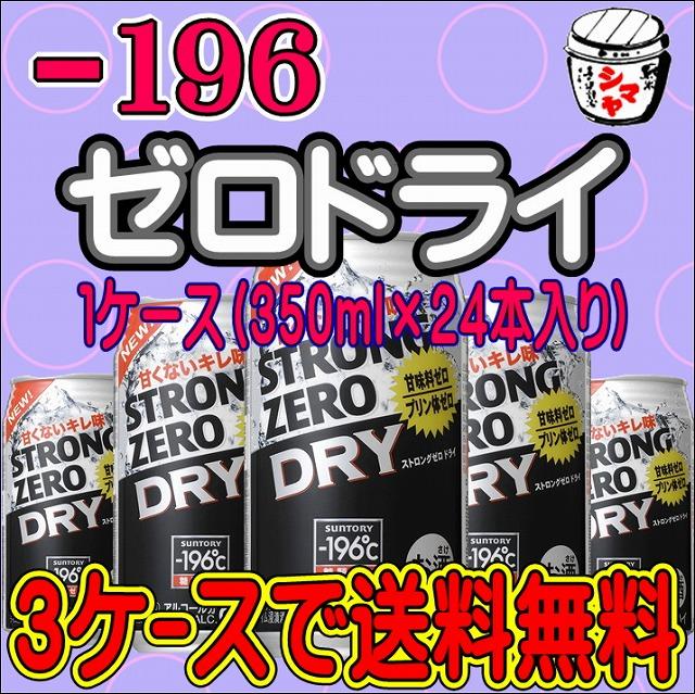 -196℃ストロングゼロ ゼロドライ350ml 1ケース【3ケースで送料無料】のコピー