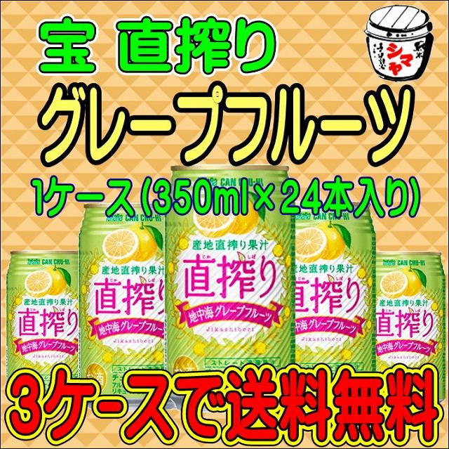 直搾り 地中海グレープフルーツ350ml 1ケース【3ケースで送料無料】