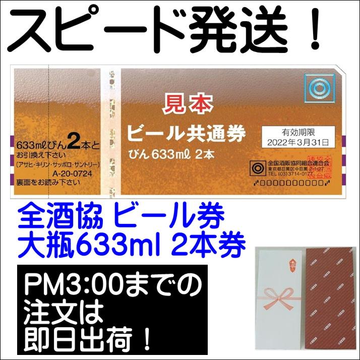 送料無料 ビール券 商品券633ml瓶ビール2本×100枚 ギフト券 アサヒ、キリン、サッポロ、サントリー カード決済可能