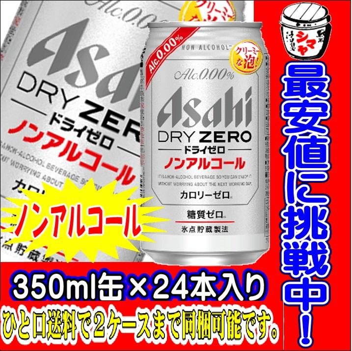 アサヒ ドライゼロ350ml 2ケースまで送料同一