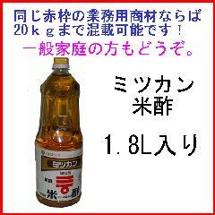 ミツカン 米酢1.8L (業務用) 一般売り大歓迎