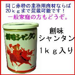 創味 シャンタン1kg (業務用) 一般売り大歓迎