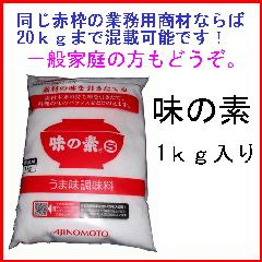 味の素1kg (業務用)一般の方大歓迎!