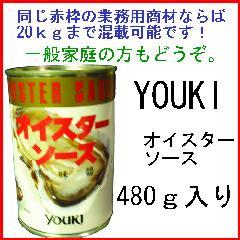 Youki オイスターソース480g