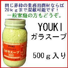 Youki ガラスープ500g 業務用(一般の方大歓迎!)