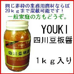 Youki 四川豆板醤1kg 業務用(一般の方もどうぞ!)