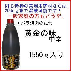 エバラ 焼肉のたれ黄金の味1550g(中辛) 一般の方も大歓迎