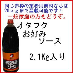 オタフク お好み焼きソース2.1kg 一般の方大歓迎!