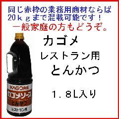 カゴメ とんかつソース(レストラン用)1.8L 一般の方歓迎!