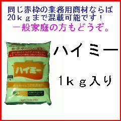 味の素 ハイミー1kg (業務用) 一般の方も大歓迎