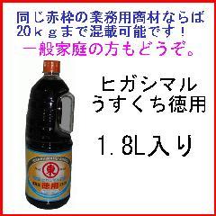 ヒガシマル うすくち徳用1.8L (業務用) 一般の方大歓迎