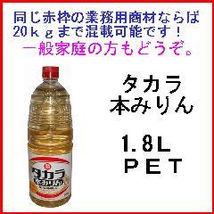 タカラ 本みりん1.8L 一般売り大歓迎